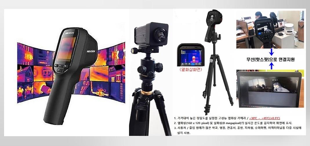 열화상카메라
