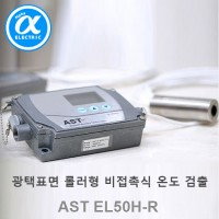 [AST] AST EL50H-R /설치형 적외선온도계/Range: 0℃~800℃ /광택표면 롤러 온도 검출