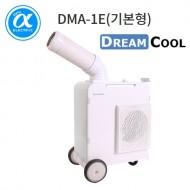 [대양기전] DMA-1E / 미니 이동식에어컨(기본형) / 드림쿨 / 작업실,휴게실,식당 산업용 이동식에어컨 / Portable Air-Conditioner