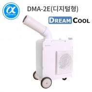 [대양기전] DMA-2E / 미니 이동식에어컨(디지털형) / 드림쿨 / 작업실,휴게실,식당 산업용 이동식에어컨 / Portable Air-Conditioner