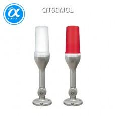 [큐라이트] QT56MCL / 다색 LED 점등형 타워램프(Ø45) / 1단 7색 신호 타워램프 / Max.90dB 부저음 고정형(선택 사양)