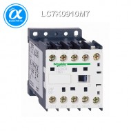 [슈나이더] LC7K0910M7 / 전자접촉기(MC) / TeSys K 접촉기 / 접촉기 TeSys K - LC7-K - 3P - AC-3 440V 9A - 코일 220V AC - 보조접점 1NO