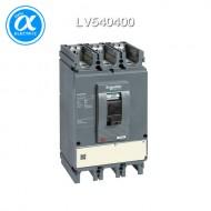 [슈나이더] LV540400 / 스위치 단로기 / 스위치 디스커넥터 / EasyPact CVS400NA / Switch-disconnector / 400A - 3P